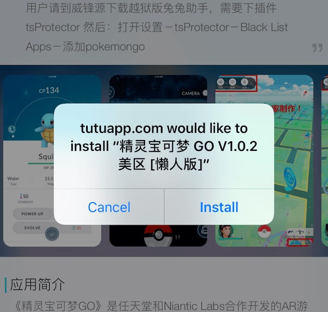 Installing TutuApp for Pokémon Go